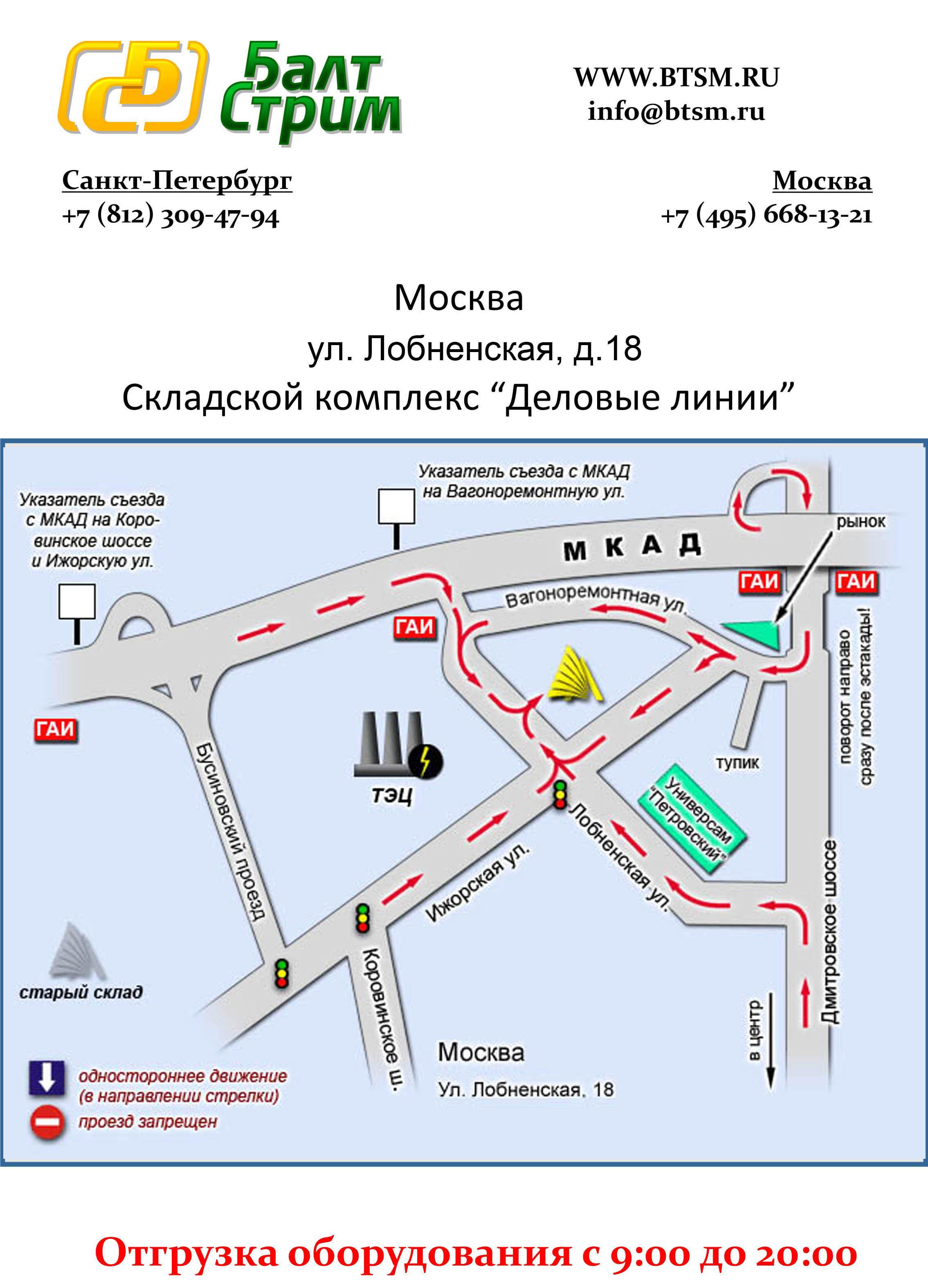 Метро москвы схема черкизовская